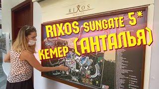 Обзор отеля Rixos Sungate 5 Кемер провинция Анталия Лучший отель в Бельдиби