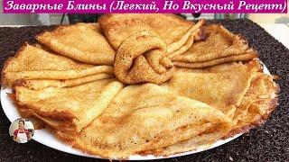 Заварные Блины (Блинчики очень легкие и нежные. Простой Рецепт) | Pancakes, English Subtitles