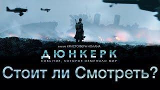 Дюнкерк (2017) - Обзор фильма