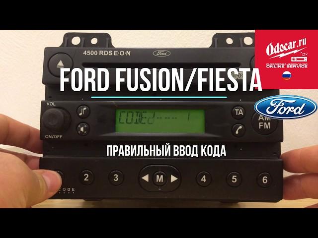 Магнитола FORD 4500RDS FUSION/FIESTA.Правильный ввод кода, после раскодировки.