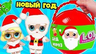 НОВОГОДНЯЯ ИСТОРИЯ! Куклы ЛОЛ Мультик LOL Big Surprise Dolls Custom Гринч, Дед Мороз