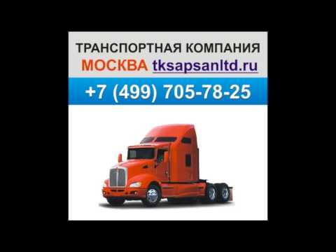 Транспортная компания СкифКарго грузоперевозки