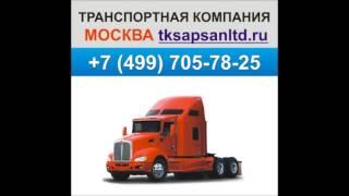 Транспортная компания Москва(, 2013-11-07T09:20:42.000Z)