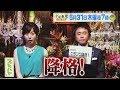 『プレバト!!』5/31(木) 梅沢・フジモン2大名人に明暗が!! 「降格」を言い渡されたのは??【TBS】
