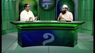 Apnar Jiggasa | Episode 1723 | Islamic Talk Show - Religious Problems and Solutions