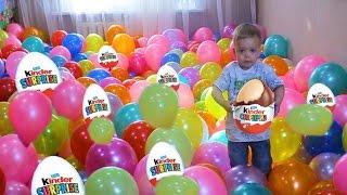 ШОК ВСЯ КВАРТИРА В ШАРИКАХ ищем 100 киндер сюрприз в 1000 шариках 100 Kinder Surprise balloons