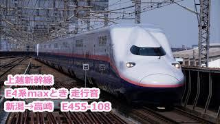 上越新幹線 E4系 maxとき走行音【静止画音声】