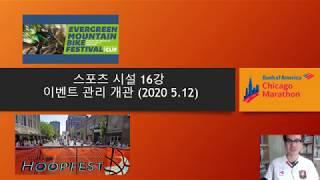 스포츠시설 16강 이벤트 0512
