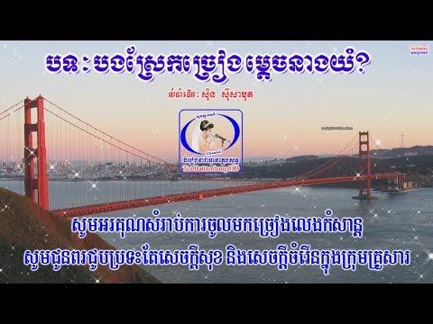 🎤 ភ្លេងសុទ្ធប្រុសបទ-បងស្រែកច្រៀងម្ដេចនាងយំ?-Khmer Karaoke Plengsot-Bong Srek Chreang Mdech neang Yum
