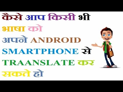 How to Translate any Language On Your Android Smartphone offline  2016- free apps On Google play