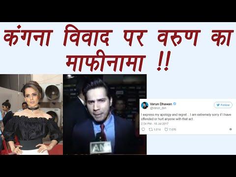 Varun Dhawan APOLOGIZES on NEPOTISM dig at Kangana Ranaut   FilmiBeat