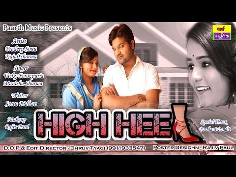 ✓latest Haryanvi dj Song 2017 | high heel | हाई हील | pradeep sonu | kajal sharma |sonu bidhan|vicky