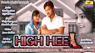 ✓latest Haryanvi Dj Song 2017   High Heel   हाई हील   Pradeep Sonu   Kajal Sharma  sonu Bidhan vicky