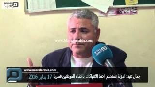 مصر العربية | جمال عيد: الدولة تستخدم احط الانتهاكات باخفاء الموطنين قسريا