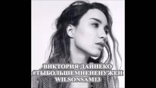 Виктория Дайнеко - Ты Больше мне Не Нужен