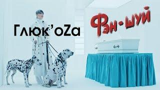 Глюк'oZа – ФЭН ШУЙ | ПРЕМЬЕРА 2018...