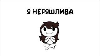 Я Слишком Неряшлива Для Самой Себя! | jaiden animations | ( любительская озвучка )