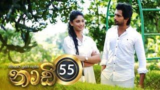 Naadi | Episode 55 - (2020-11-12) | ITN Thumbnail