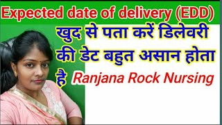 How to calculate of the expected date  EDD delivery due pregnancy lecture in hindi Duration in week