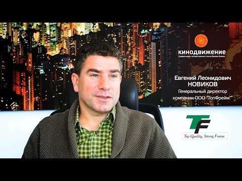 Презентационные фильмы: как презентационный фильм помогает фирме ТопФрейм продавать оборудование