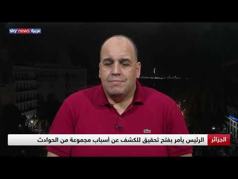 الجزائر.. الرئيس يأمر بفتح تحقيق للكشف عن أسباب مجموعة من الحوادث | نافذة مغاربية  - نشر قبل 8 ساعة