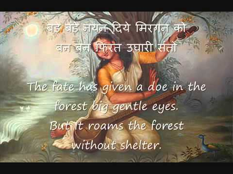 Meera Bhajan Karam ki Gati Nyari With Lyrics, Voice by Lata
