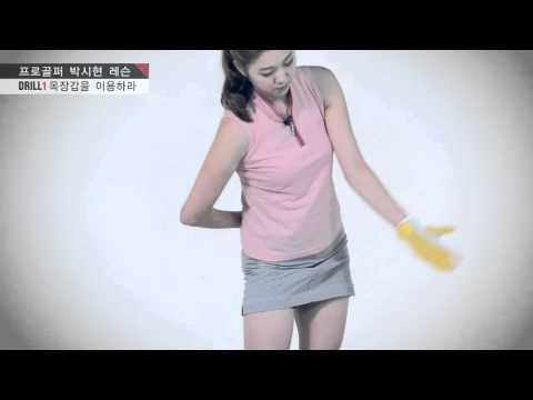 [골프다이제스트] 치킨윙을 고치는 방법 - 박시현