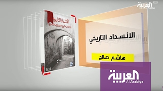 كل يوم كتاب: الانسداد التاريخي