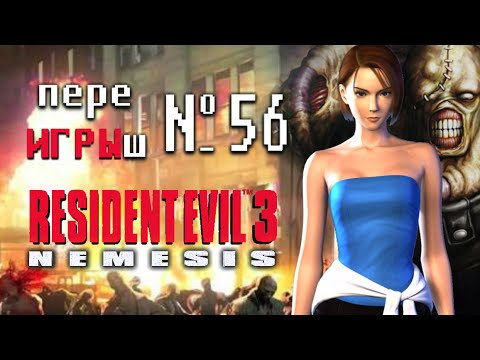 переИГРЫш 56 - Resident Evil 3