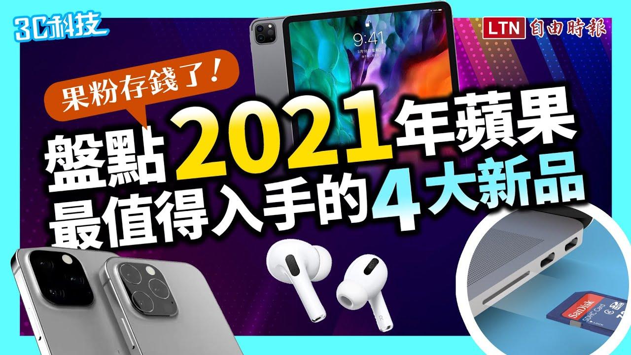 果粉存錢了!盤點 2021年蘋果最值得入手的4大新品