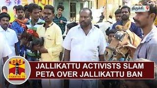 Jallikattu Activists slam PETA over Jallikattu Ban | Thanthi TV