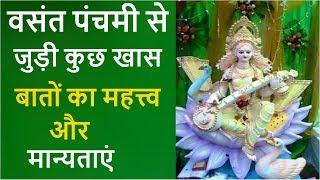 Saraswati Puja 2020: बसंत पंचमी से जुडी कुछ खास बातें, सरस्वती के साथ कामदेव की भी होती है पूजा
