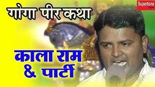 काला राम & पार्टी | गोगा पीर कथा | डेरु एवं सारंगी | GOGA PIR KATHA |