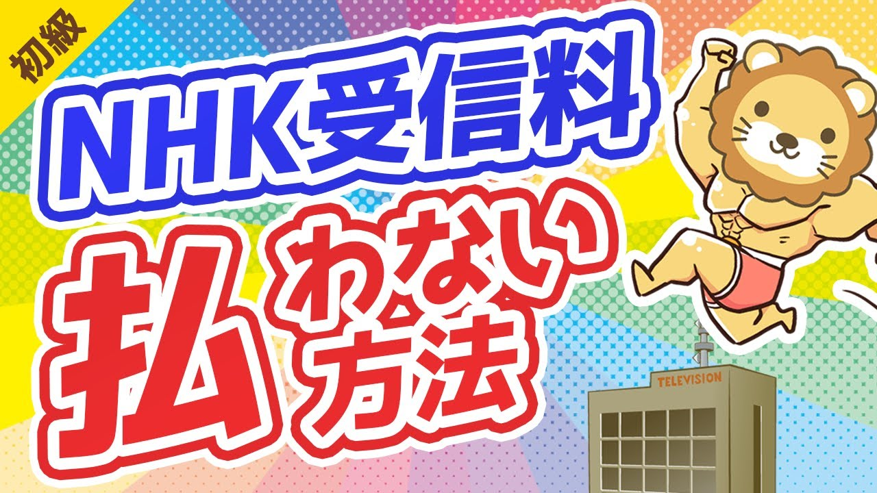 方法 nhk ない 受信 払わ 料 NHKの受信料を(合法的に)払わないで済む方法を検討しています。