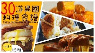 30道韓、日、台、美、義異國料理食譜!【做吧!噪咖】Thirty International Recipes
