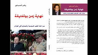 ترسيم ما يسمى الأمازيغية في الجزائر: ما المشكل؟ - الدكتور التونسي الإجتماعي والسياسي رياض الصيداوي