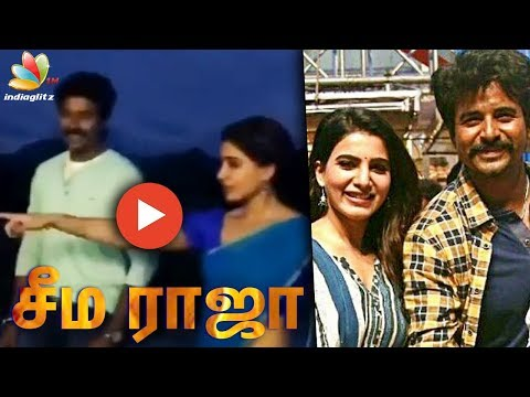 Seema Raja : Sivakarthikeyan, Samantha Movie Name leaked | Hot Tamil Cinema News