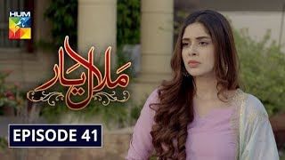 Malaal e Yaar Episode 41 HUM TV Drama 26 December 2019