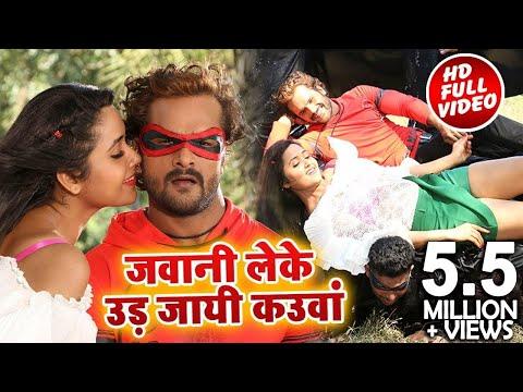 HD VIDEO | Khesari Lal Yadav & Kajal Raghwani | जवानी लेके उड़ जाई कउवा | Dulhin Ganga Paar Ke