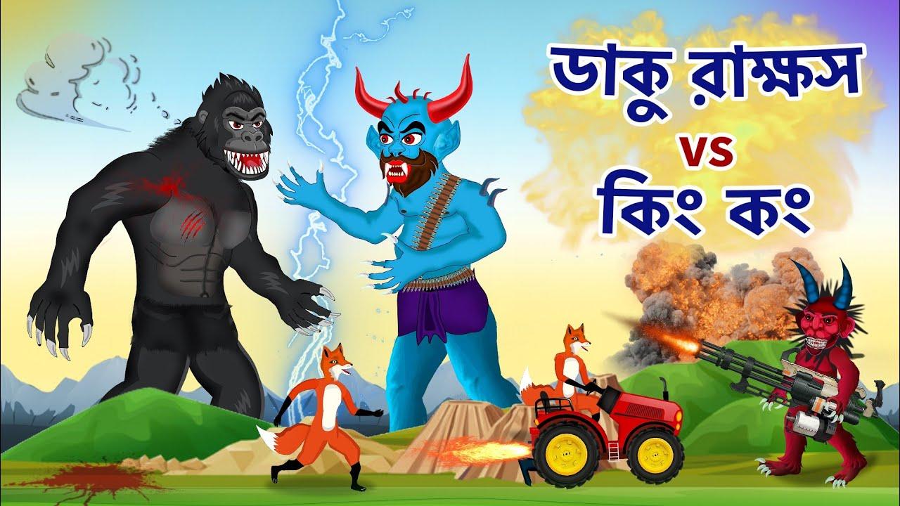 ডাকু রাক্ষস vs কিং কং | শিয়ালের দল | Daku Rakkhosh vs King Kong | Fox Cartoon