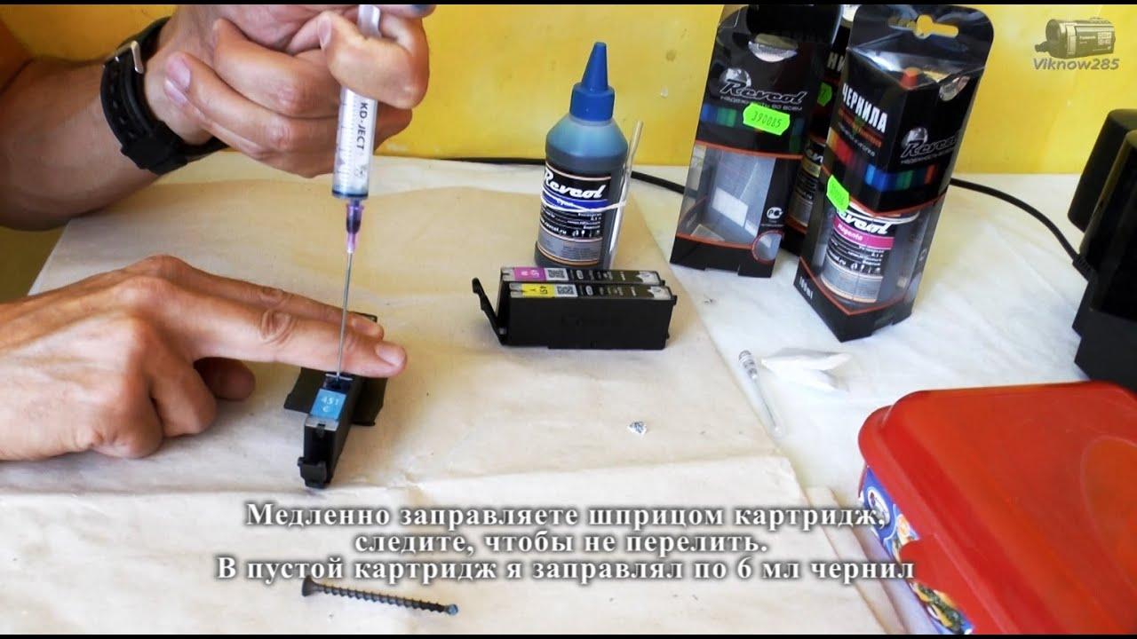 Заправка картриджей принтера Canon PIXMA MP280 - YouTube