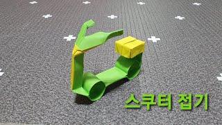 오토바이,스쿠터 접는법 16배속(종이접기) Origam…