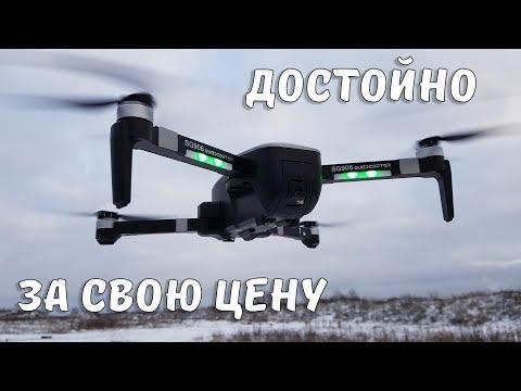 Квадрокоптер ZLRC Beast SG906 ... Достойно, за свою цену