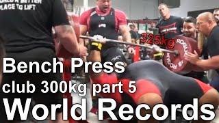 World records: Bench Press club 300kg part 5 / Мировые рекорды: Жим лежа клуб 300 часть 5