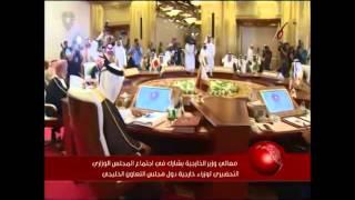 البحرين : وزير الخارجية يشارك في اجتماع وزراء خارجية دول مجلس التعاون الخليجي
