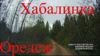 Хабалинка - Оредеж