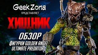 Обзор фигурки Хищника — Neca Predator Ultimate Elder The Golden Angel Review