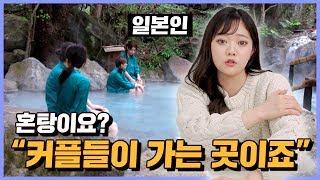 한국인들은 모르는 충격적인 일본의 목욕 문화 TOP4