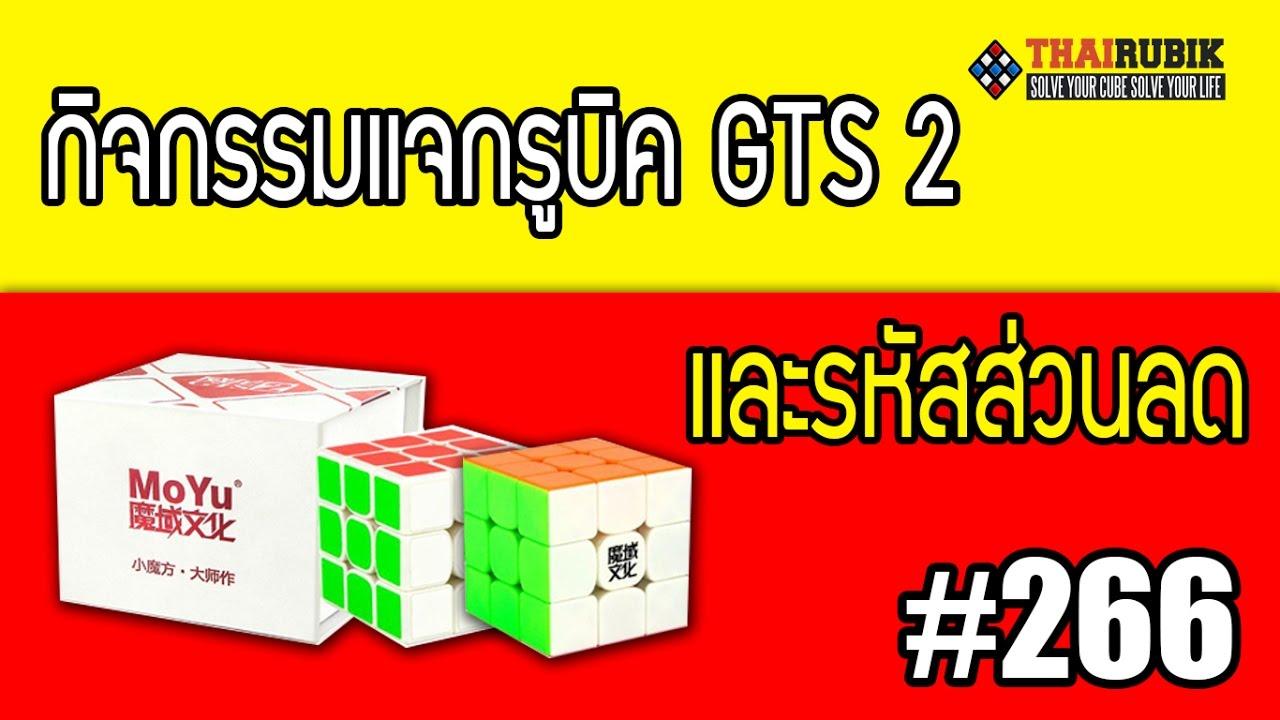 thairubik 266 : แจกรูบิค GTS V2 และรหัสส่วนลด 130 บาท!!!