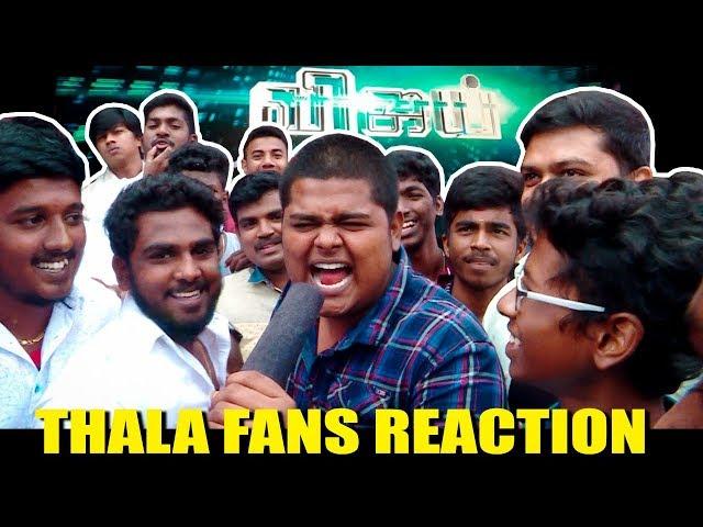 தளபதி ரசிகர்களாக  மாறிய தல ரசிகர்கள்   Ajith Fans Emotional Reaction to Sarkar Movie